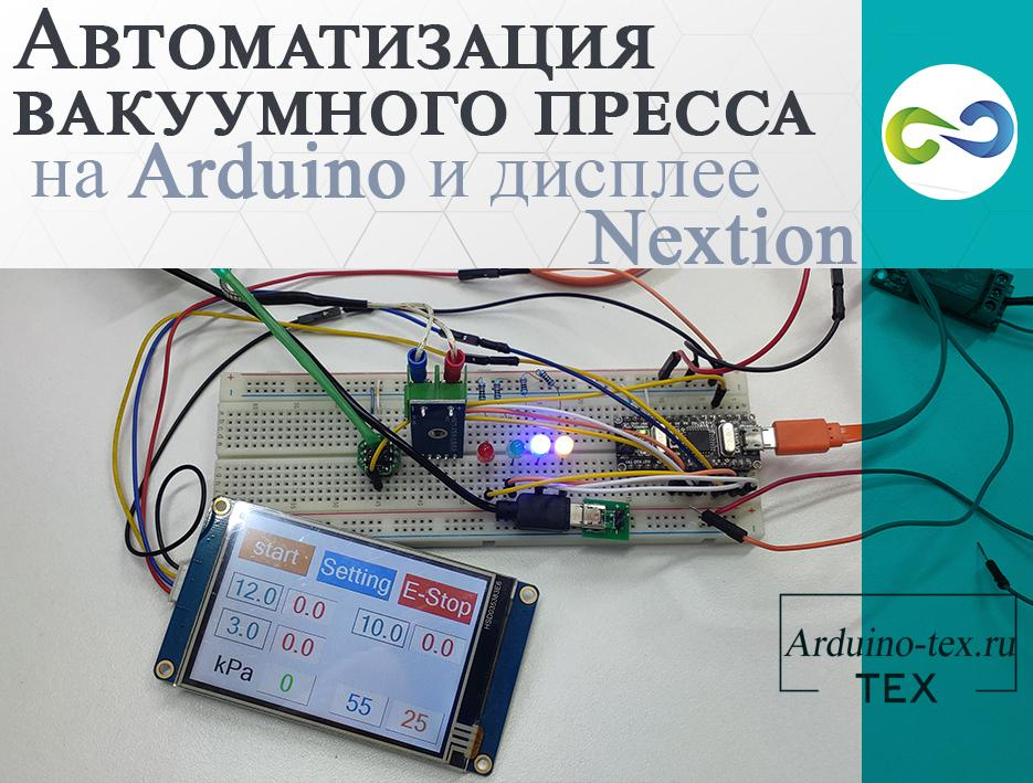 Автоматизация вакуумного пресса на Arduino и дисплее Nextion.