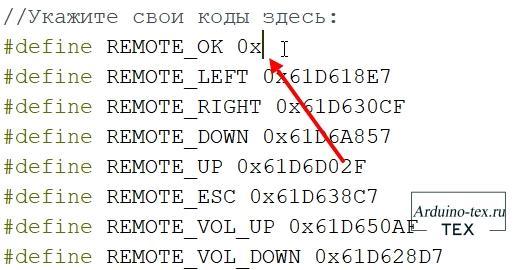 Как получить код с пульта дистанционного управления?