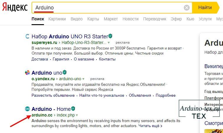 На третьей позиции идем на сайт разработчика «arduino.cc».
