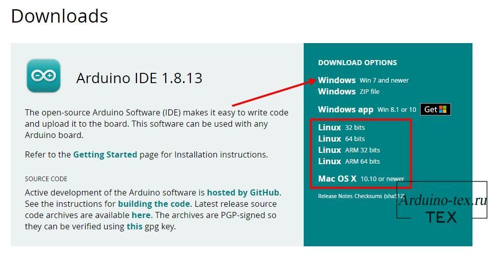 скачать последнюю версию Arduino IDE для Windows, Mac OS или Linux